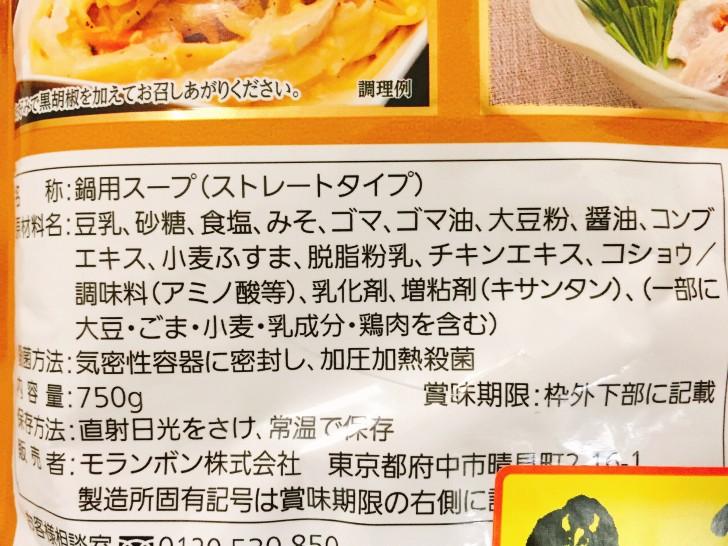 ごま豆乳鍋用スープの原材料名