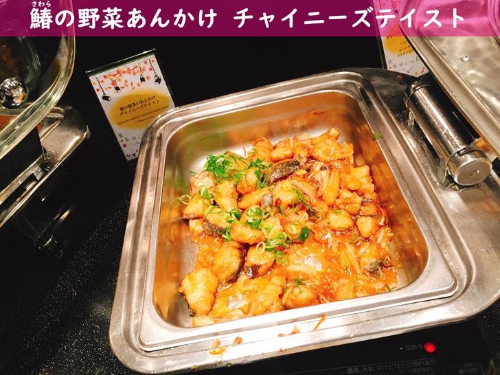 鰆の野菜あんかけ チャイニーズテイスト