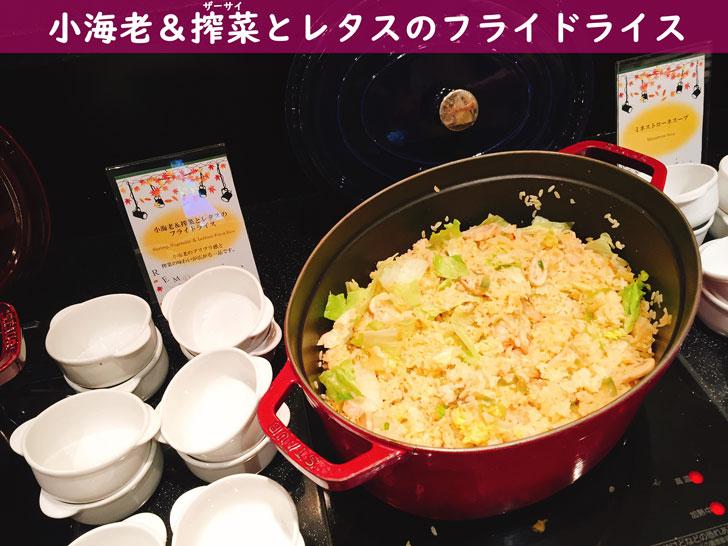 小海老&搾菜とレタスのフライドライス