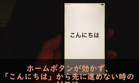 iPhone ホームボタンが効かない