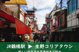 JR鶴橋駅から生野コリアタウンへのアクセス