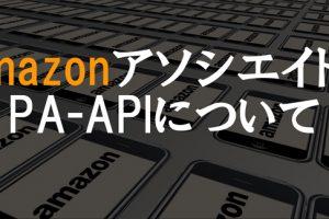 amazonアソシエイト PA-API