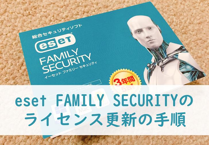 eset familysecurity
