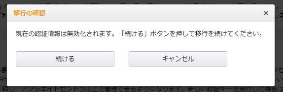 【続ける】をクリック