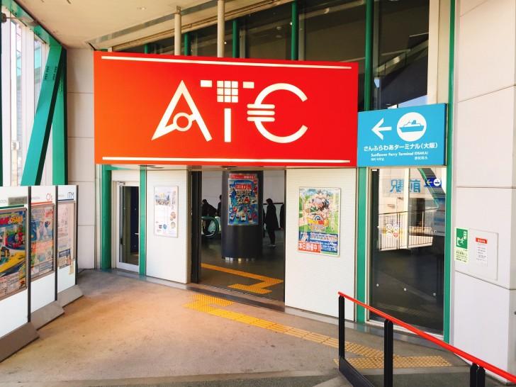 ATCの道順