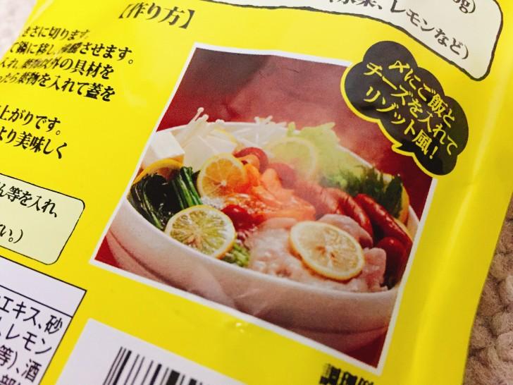 塩レモン鍋 チーズリゾット