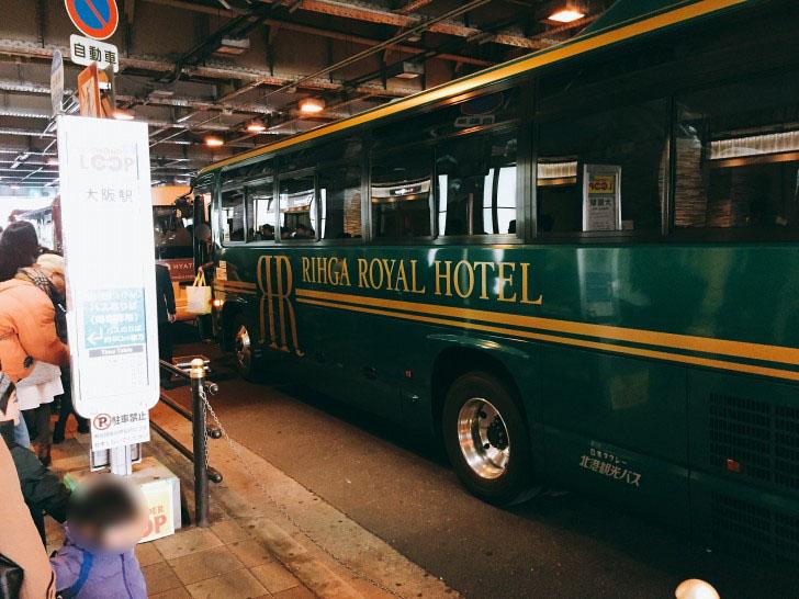 リーガロイヤルホテルのシャトルバス
