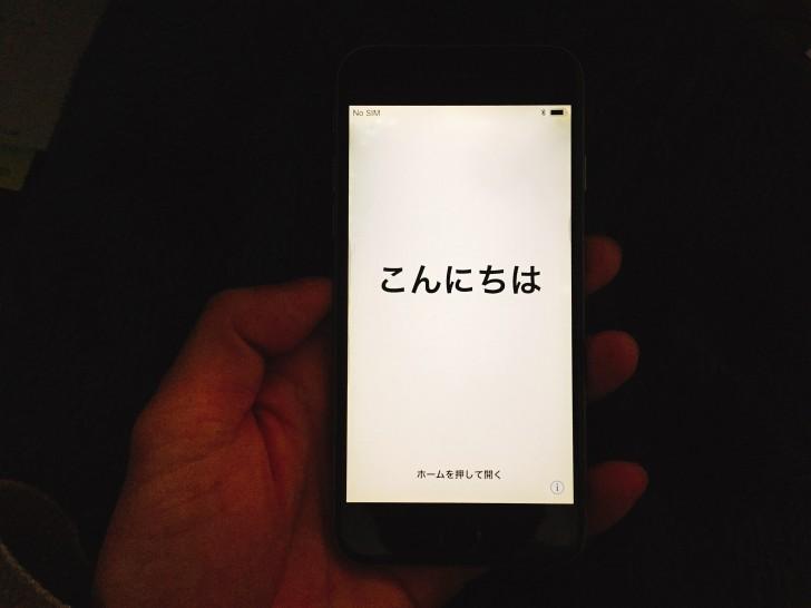 iPhone こんにちはの画面