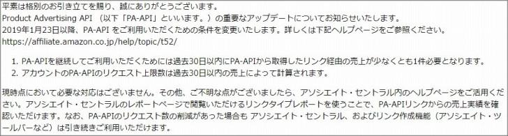 PA-APIに関するメール