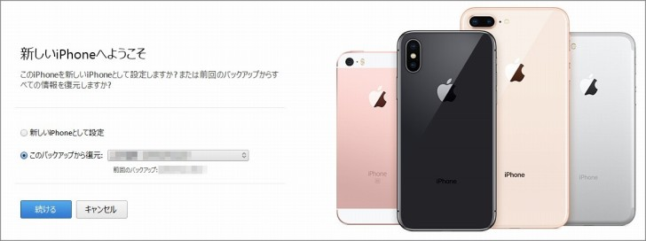 iPhoneの復元