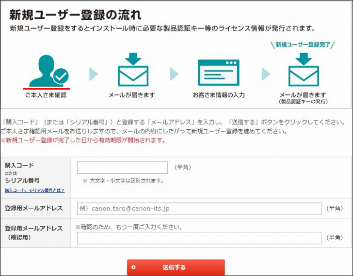 購入コードとアドレスを入力して送信をクリック