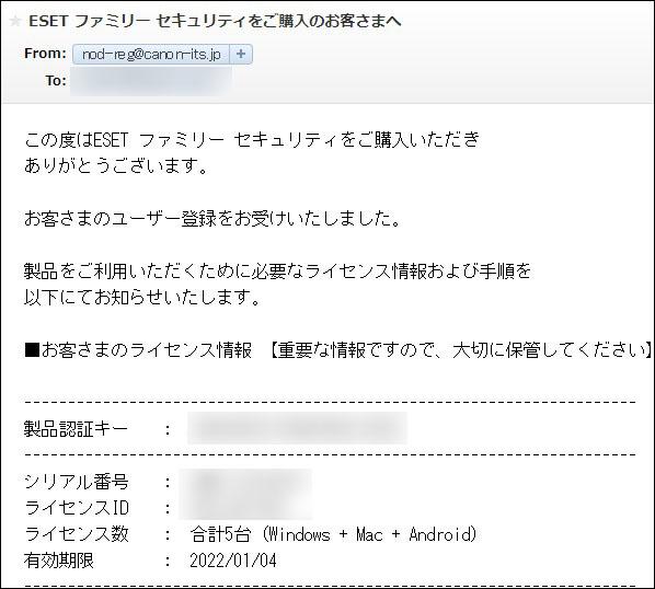 製品認証キーが載っているメール