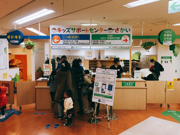 キドキド 堺東タカシマヤ店 入口