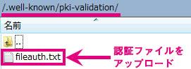 認証ファイルをアップロード