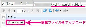 ファイルマネージャー 認証ファイル アップロード