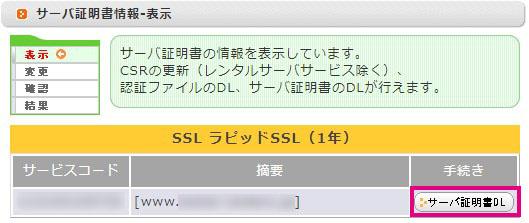 サーバー証明書DL