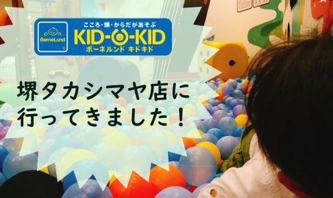 キドキド堺タカシマヤ店