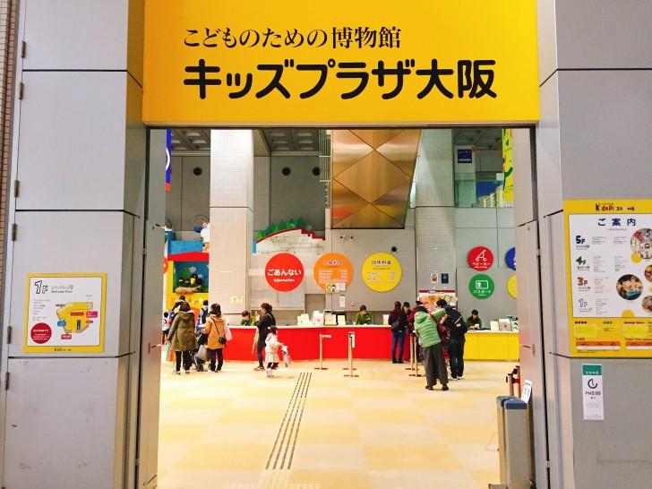 キッズプラザ大阪の入口