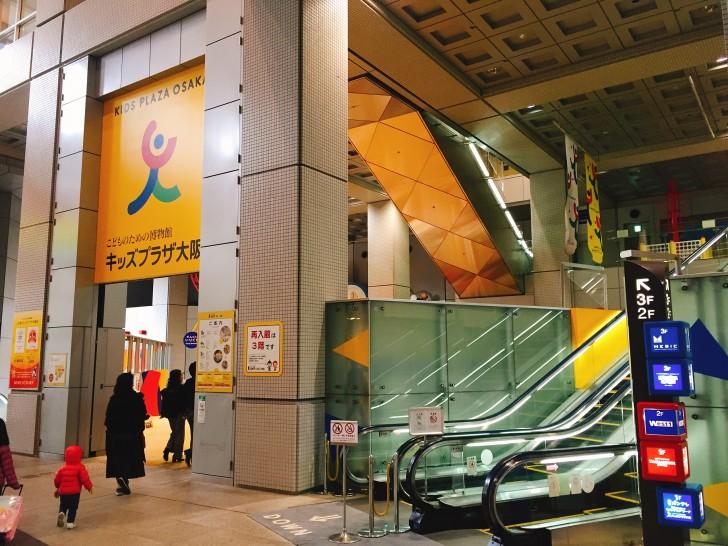 キッズプラザ大阪 入口
