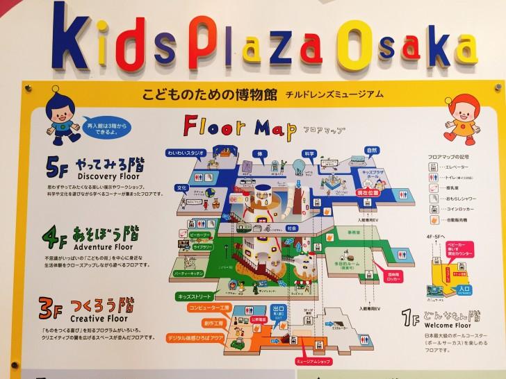 キッズプラザ大阪 フロアマップ