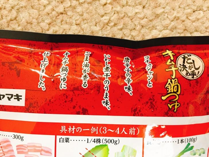 ヤマキのキムチ鍋つゆ パッケージ