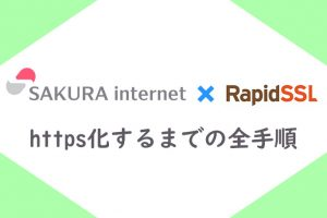 さくらサーバー RapidSSL 設定方法