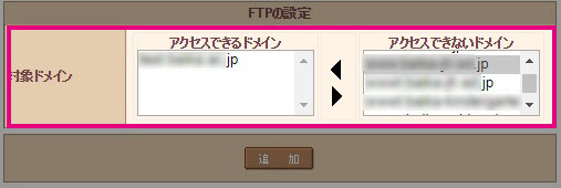 FTPの設定