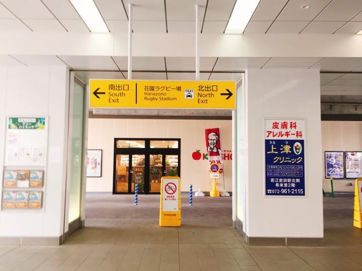 近鉄花園駅