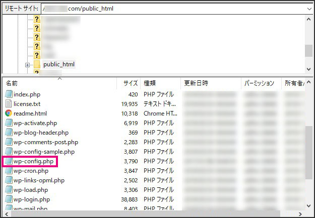 wp-config.phpのファイル