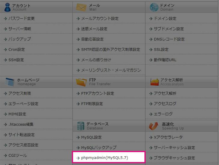 phpmyadmin(MySQL5.7)をクリック