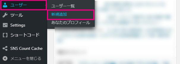 「ユーザー」⇒「新規作成」