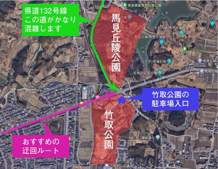 参考ルート 竹取公園