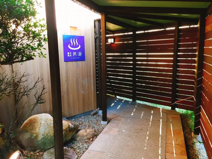 露天風呂「黒潮の湯」の入口