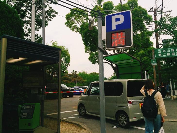 五月山動物園 駐車場