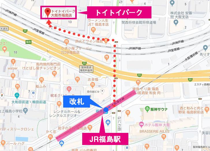 福島駅からトイトイパークまでのルート
