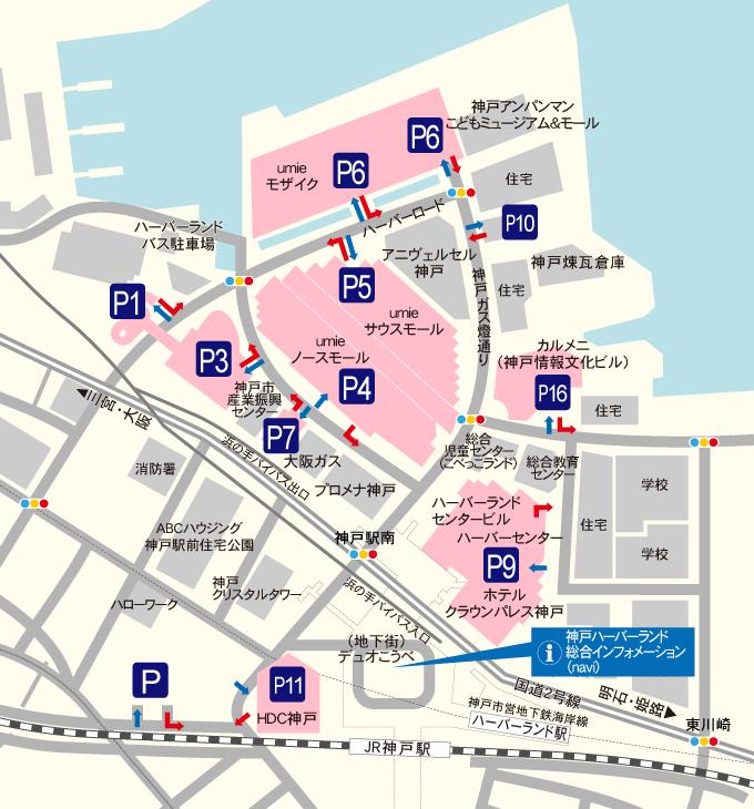 神戸ハーバーランド駐車場マップ