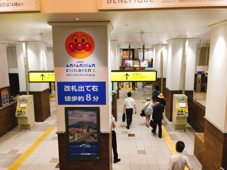 JR神戸駅 中央改札