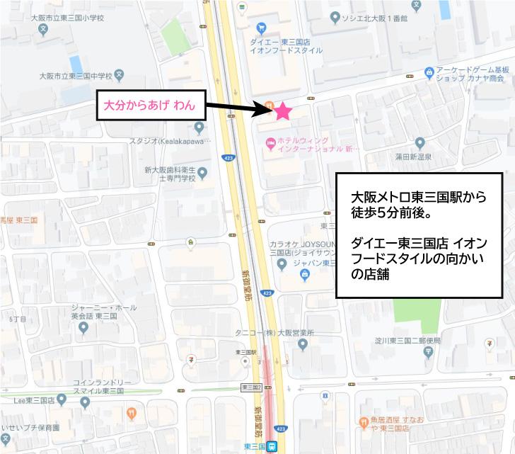 大分からあげ わん 東三国店 マップ