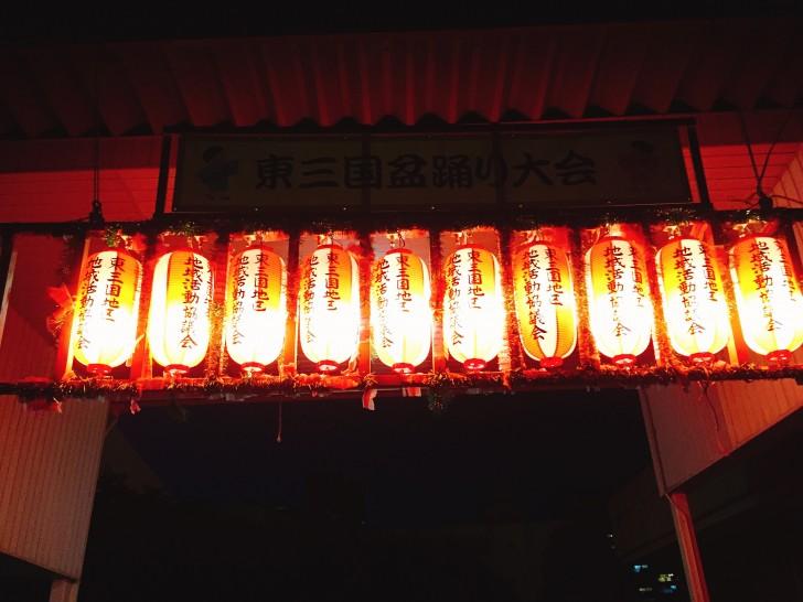 東三国小学校・東三国盆踊り大会