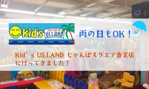 Kid's US.LAND じゃんぼスクエア香芝店 トップ